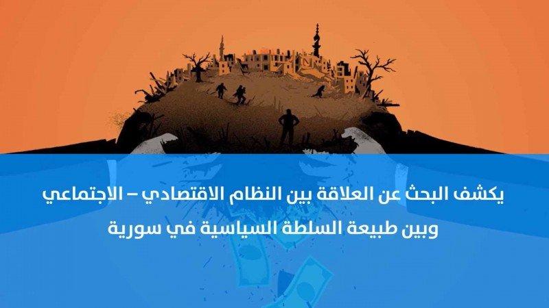 العلاقة بين المناخ السياسي والتنمية الشاملة - سورية نموذجًا ا