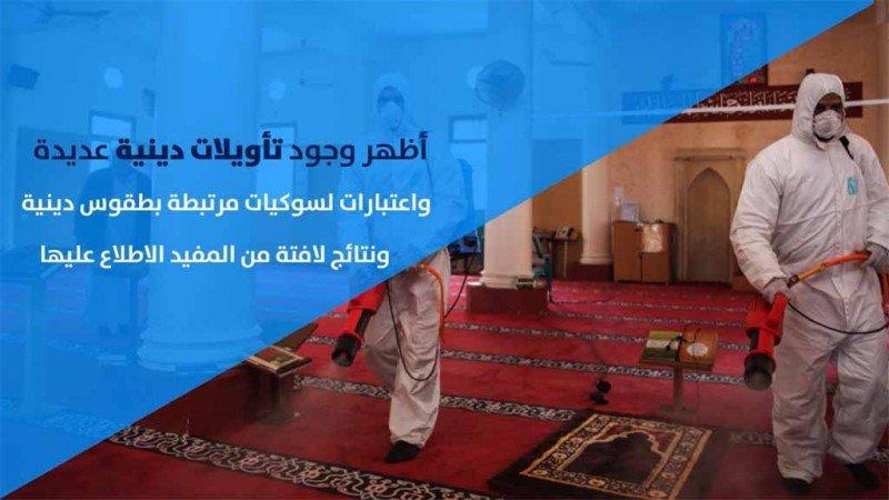 الوباء والسلوك الديني لدى السوريين – دراسة استطلاعية