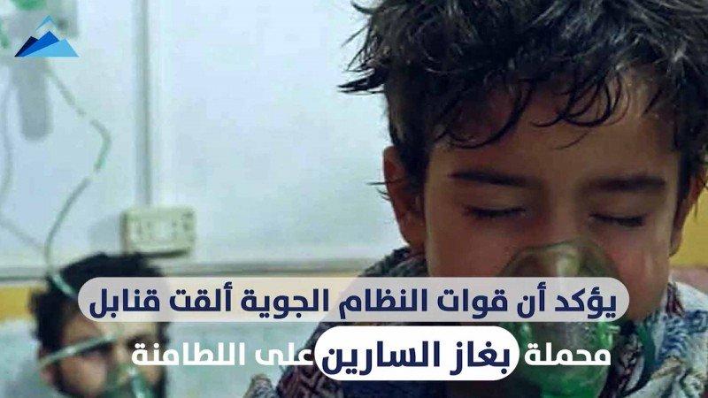 لجنة دولية تتهم النظام السوري بالمسؤولية عن هجمات كيميائية في اللطامنة