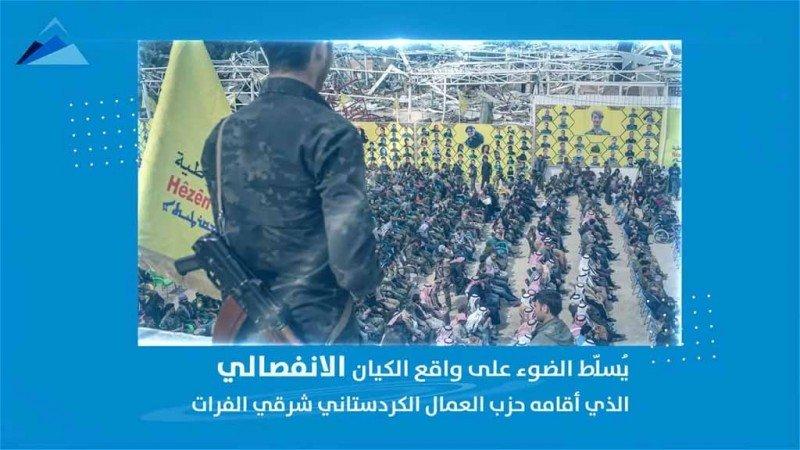 مشروع حزب الاتحاد الديمقراطي الانفصالي شرق الفرات