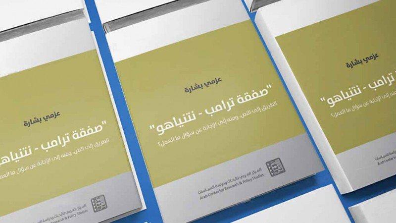 """""""صفقة ترامب – نتنياهو"""" كتاب جديد للمفكر العربي عزمي بشارة"""