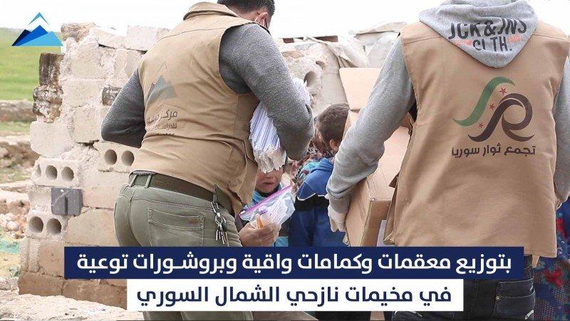 """حرمون يطلق حملة """"كن سليمًا لأجلنا"""" للتوعية بـ """"كورونا"""" في مخيمات الشمال"""