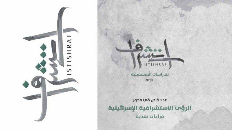 """عدد جديد من """"استشراف"""" للدراسات المستقبلية عن المركز العربي"""