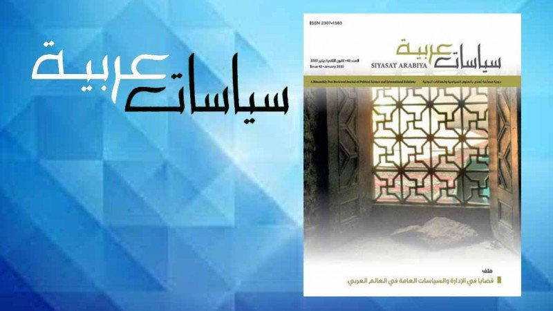 """صدور العدد الثاني والأربعين من دورية """"سياسات عربية"""""""