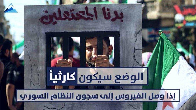 كورونا يهدد المعتقلين في سجون النظام السوري