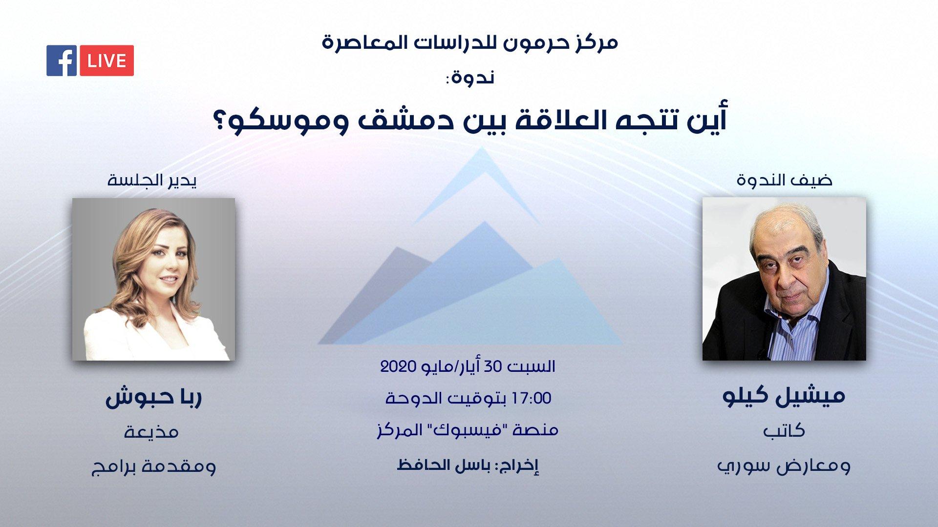 """""""أين تتجه العلاقة بين دمشق وموسكو؟"""" في ندوة لحرمون عبر البث المباشر"""