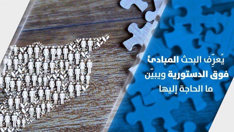 دور المبادئ فوق الدستورية في خلاص سورية