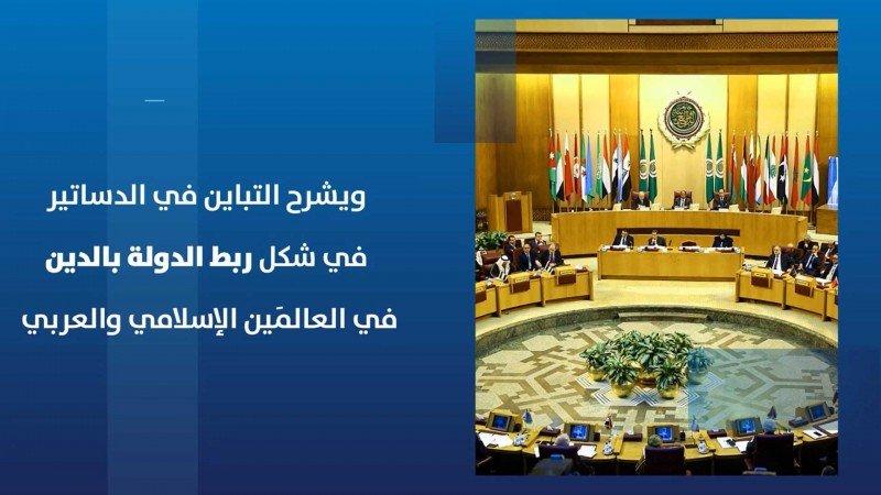 مصادر التشريع في الدستور السوري بين التيارات المحافظة والتيارات الليبرالية