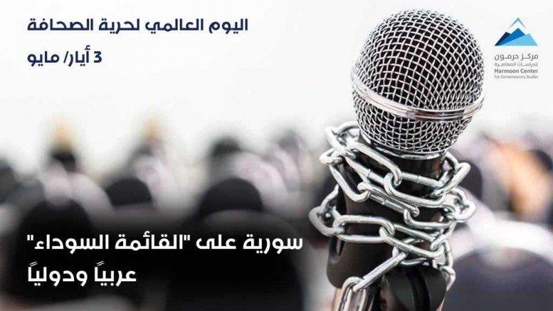 اليوم العالمي لحرية الصحافة - 3 أيار/ مايو