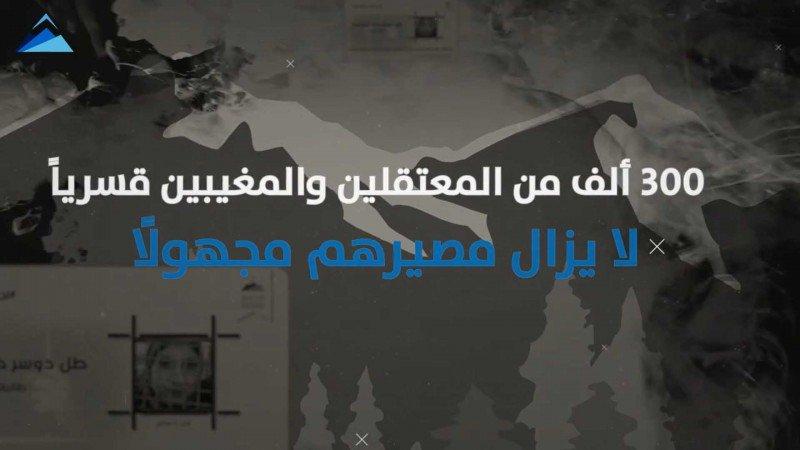 الحرية للمعتقلين والمعتقلات في سجون النظام السوري - 1
