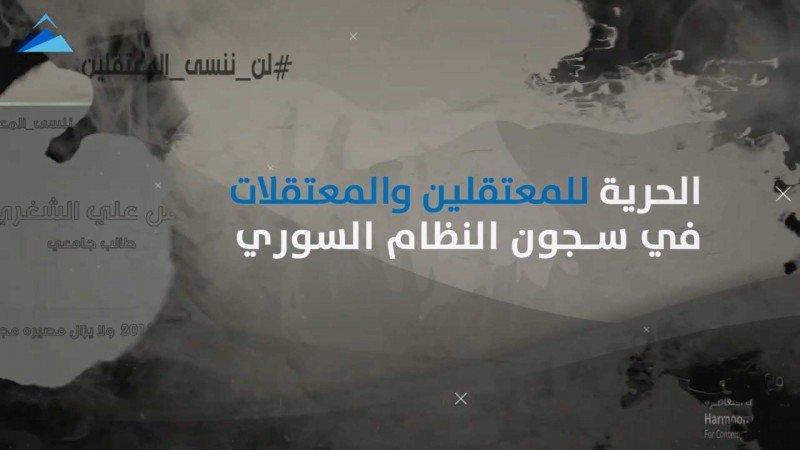 الحرية للمعتقلين والمعتقلات في سجون النظام السوري - 2