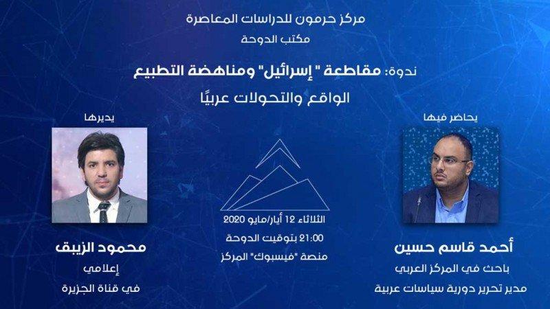 """محاضرة حول (مقاطعة """"إسرائيل"""" ومناهضة التطبيع) في فرع الدوحة لمركز حرمون"""