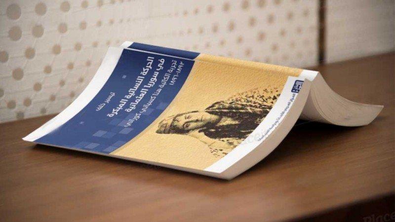 """كتاب """"الحركة النسائية المبكرة في سوريا العثمانية"""" عن المركز العربي"""