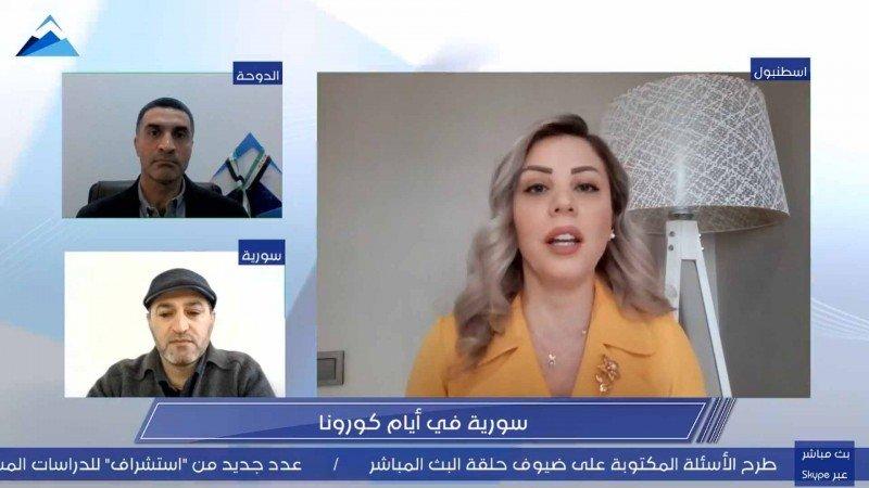 """""""تداعيات أزمة كورونا في سورية"""" في ندوة لحرمون"""