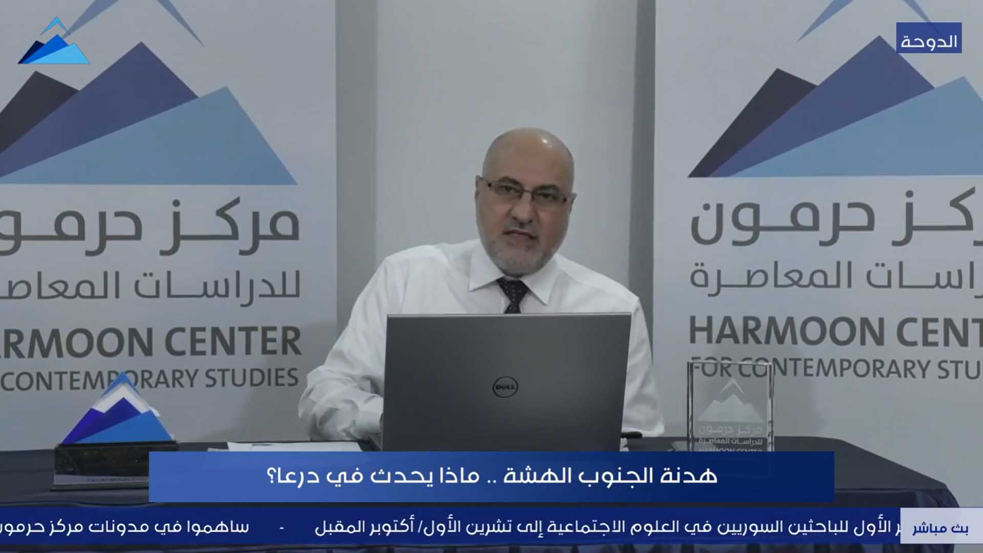 """""""مستقبل الهدنة الهشّة جنوب سورية"""" في ندوة لفرع الدوحة لمركز حرمون"""