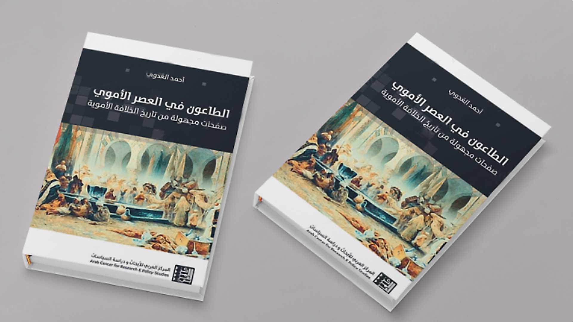 """كتاب """"الطاعون في العصر الأموي"""" من إصدارات المركز العربي"""