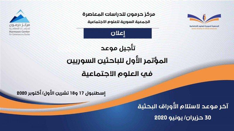 تأجيل المؤتمر الأول للباحثين السوريين في العلوم الاجتماعية إلى تشرين الأول/ أكتوبر المقبل