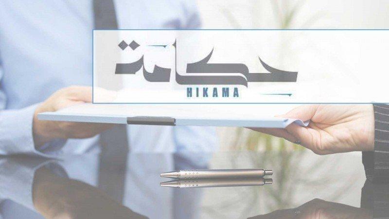 """""""حكامة""""... دورية مُحكّمة جديدة للمركز العربي"""