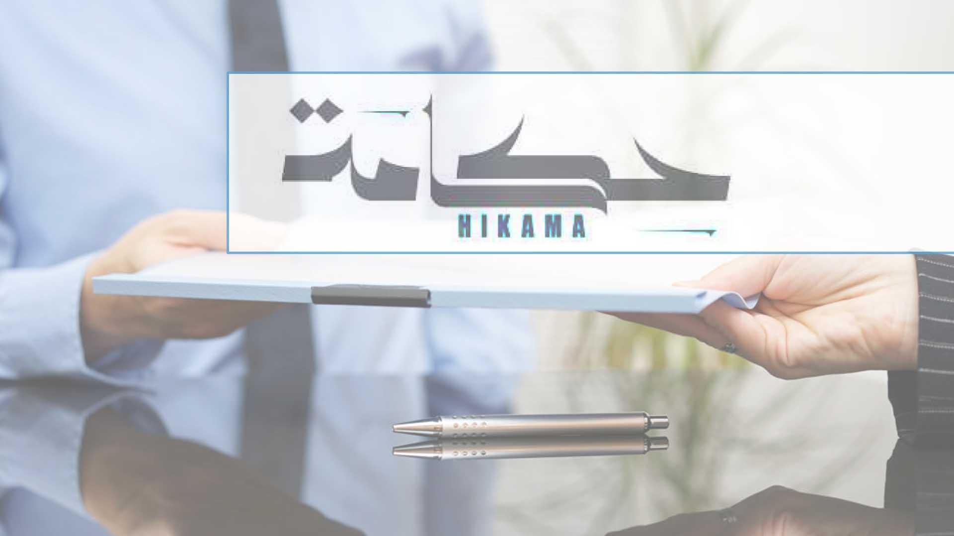 العدد الأول من دورية حِكامة عن المركز العربي ومعهد الدوحة