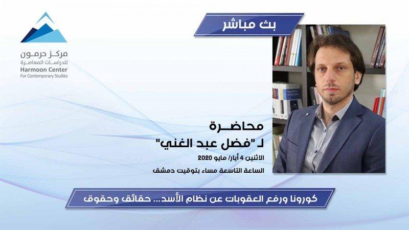 """""""كورونا ورفع العقوبات عن نظام الأسد"""" محاضرة لفضل عبد الغني في حرمون"""