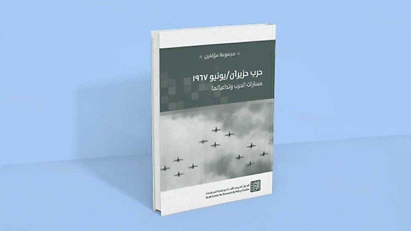 """""""حرب حزيران/ يونيو 1967: مسارات الحرب وتداعياتها"""" عن المركز العربي"""