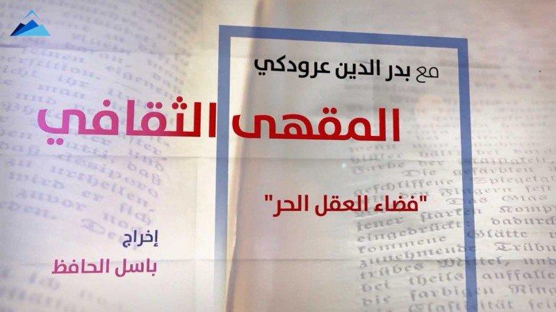 """مركز حرمون يُقدّم """"المقهى الثقافي"""" مع بدر الدين عرودكي"""