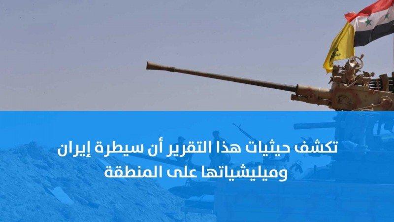 الوجود العسكري لإيران وميليشياتها في منطقة القلمون السوري