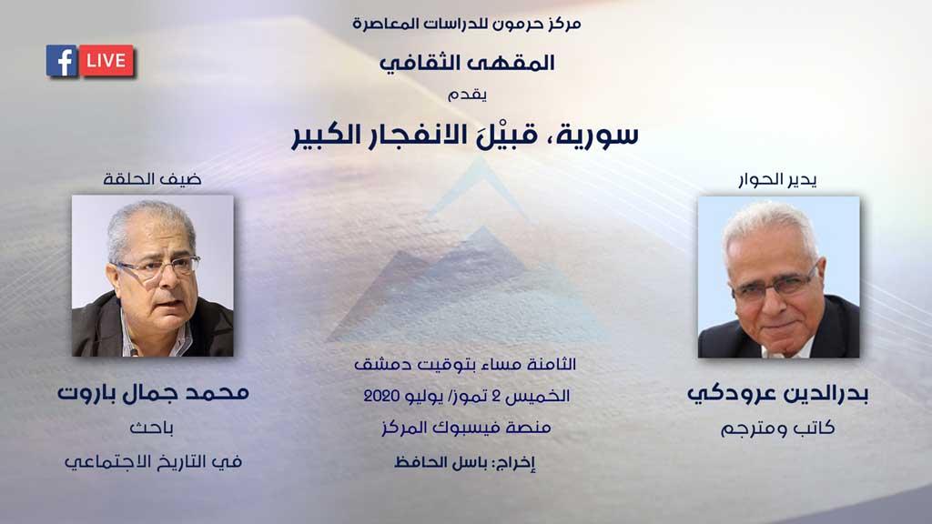 """محمد جمال باروت ضيف الحلقة المقبلة من """"المقهى الثقافي"""""""