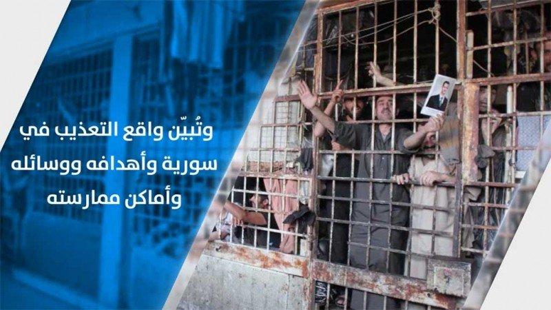 التعذيب في المعتقلات السورية بين الواقع والقانون