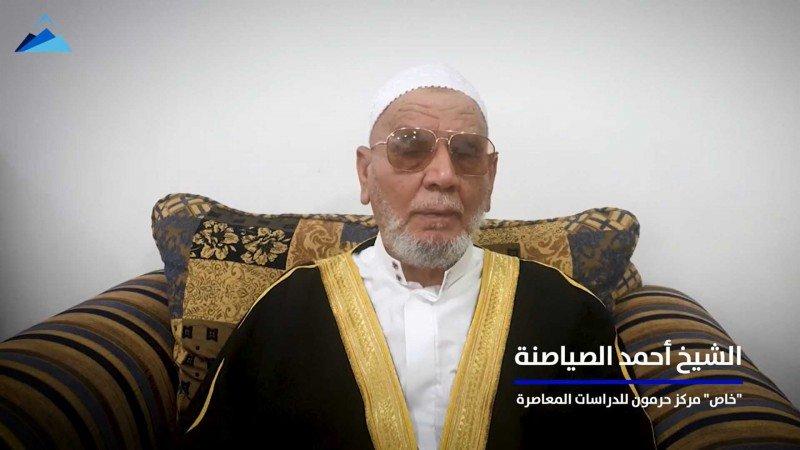 كلمة الشيخ أحمد الصياصنة/ خاص مركز حرمون