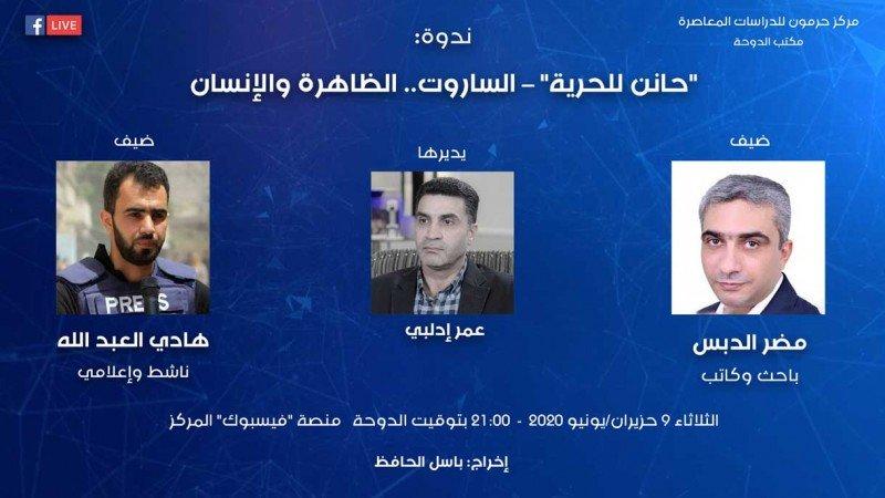 """ندوة لمركز حرمون بعنوان """"حانن للحرية - الساروت.. الظاهرة والإنسان"""""""