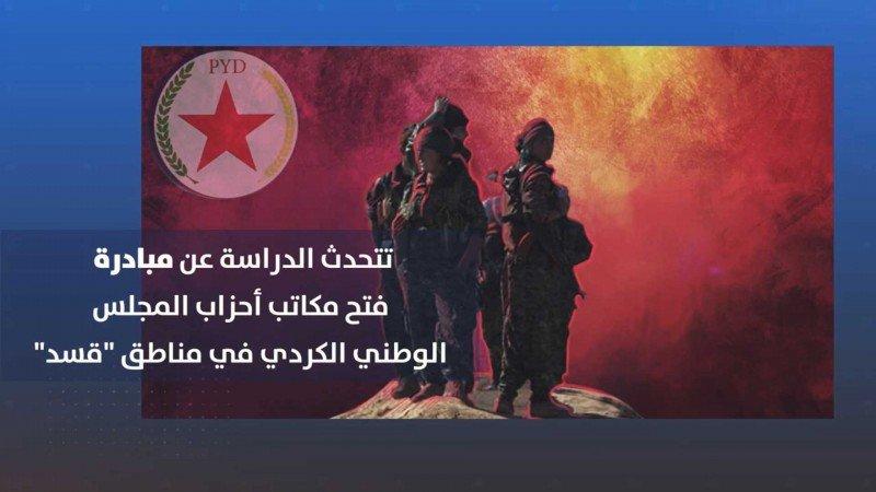 مشروع الدويلة الكردية... الحلم الضائع للاتحاد الديمقراطي الكردي