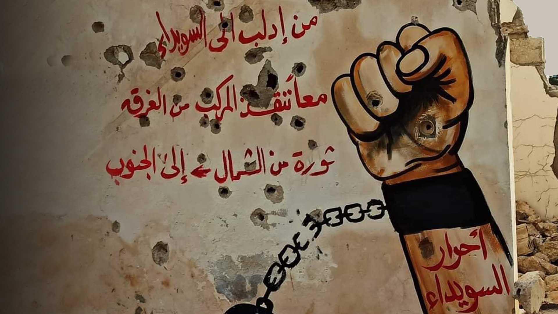 في سورية… غضب الأقليات ضد الأسد