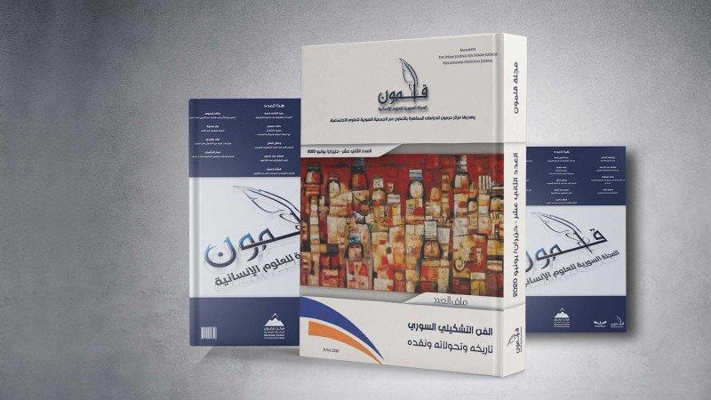 الفن التشكيلي السوري: تاريخه وتحولاته ونقده
