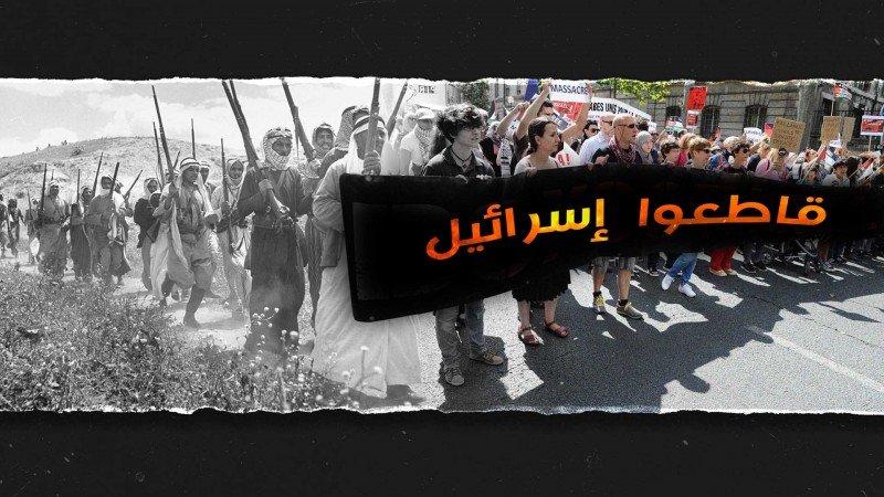 التكاليف الاقتصادية للصراع العربي مع الكيان الصهيوني: سورية مثالًا