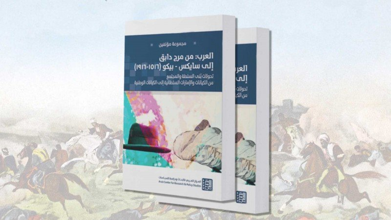 """كتاب """"العرب: من مرج دابق إلى سايكس-بيكو"""" للمركز العربي"""