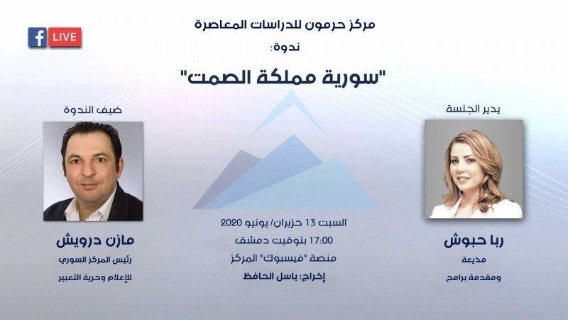 """مازن درويش في ندوة بعنوان """"سورية مملكة الصمت"""" عبر البث المباشر"""