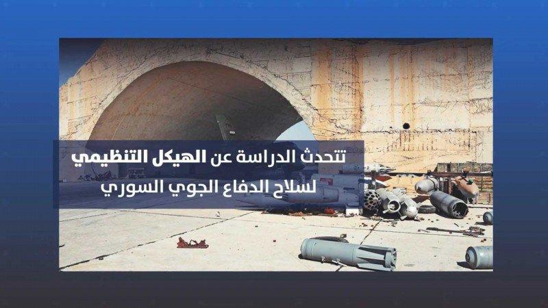"""سلاح الدفاع الجوي السوري """"الهيكل - التصنيف - الأنواع – الإمكانات"""""""
