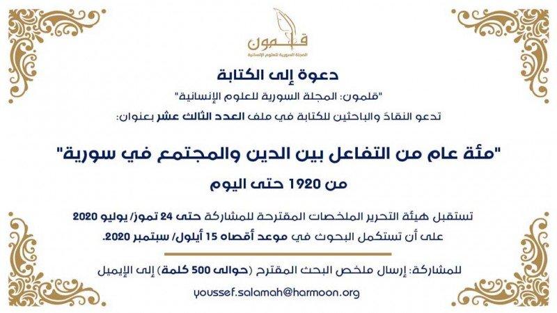 """دعوة إلى الكتابة في """"قلمون"""": مئة عام من التفاعل بين الدين والمجتمع في سورية"""