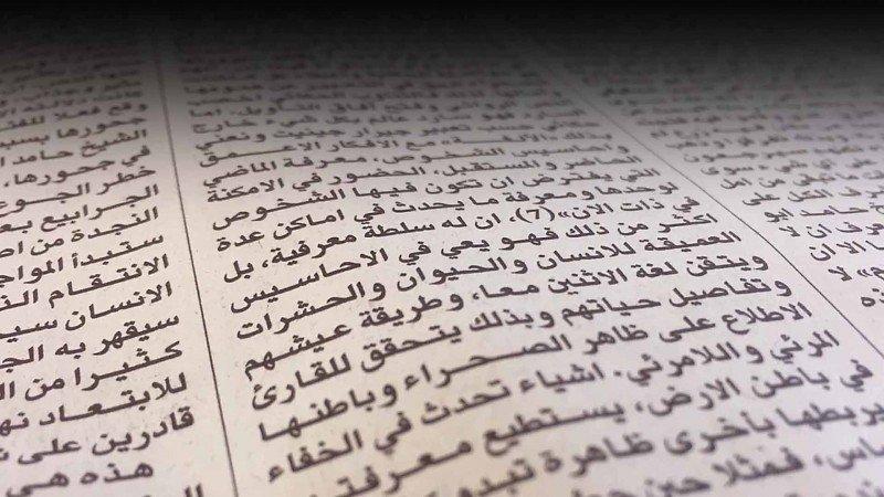 هل يقضي وباء (كورونا) على الصحافة العربية المطبوعة؟