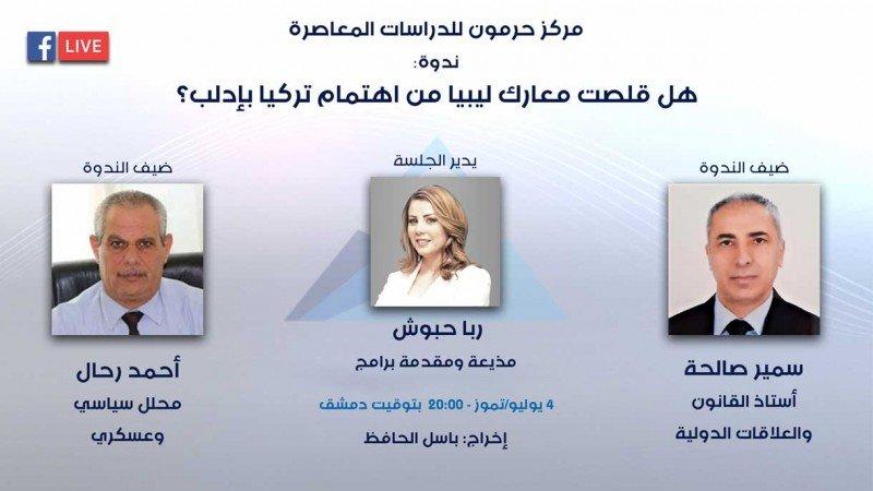 ندوة لحرمون عبر البث المباشر تناقش تأثير معارك ليبيا في اهتمام تركيا بإدلب