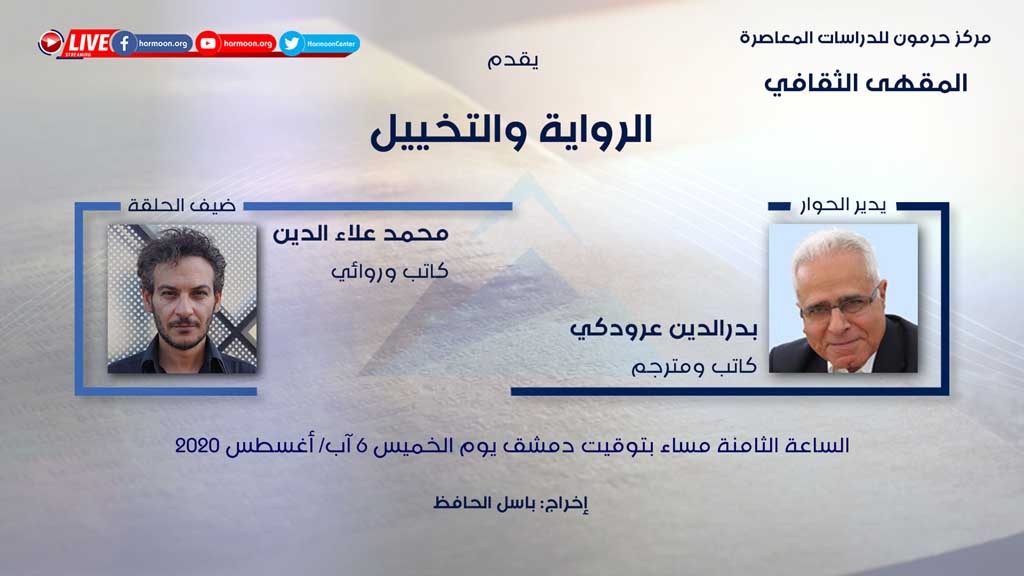 """الروائي محمد علاء الدين ضيف الحلقة المقبلة من """"المقهى الثقافي"""""""
