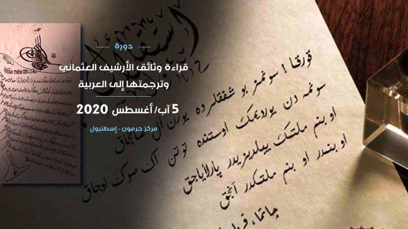 دورة قراءة وثائق الأرشيف العثماني وترجمتها إلى العربية