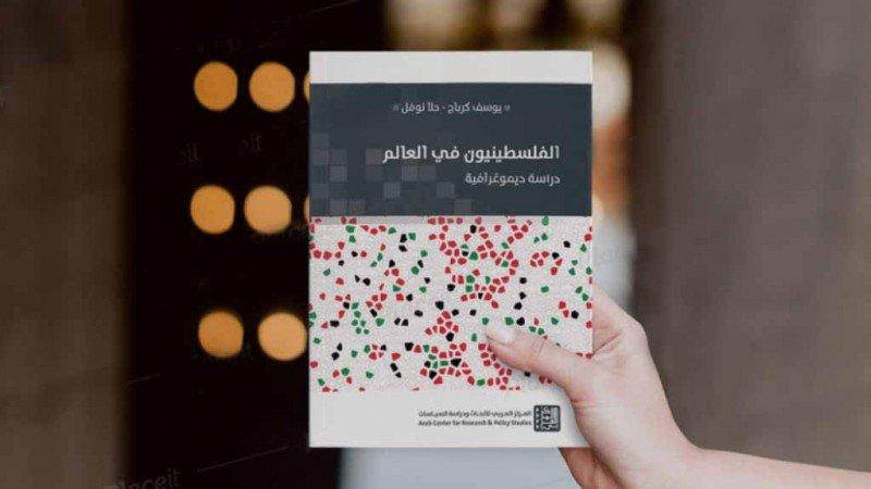 الفلسطينيون في العالم: دراسة ديموغرافية