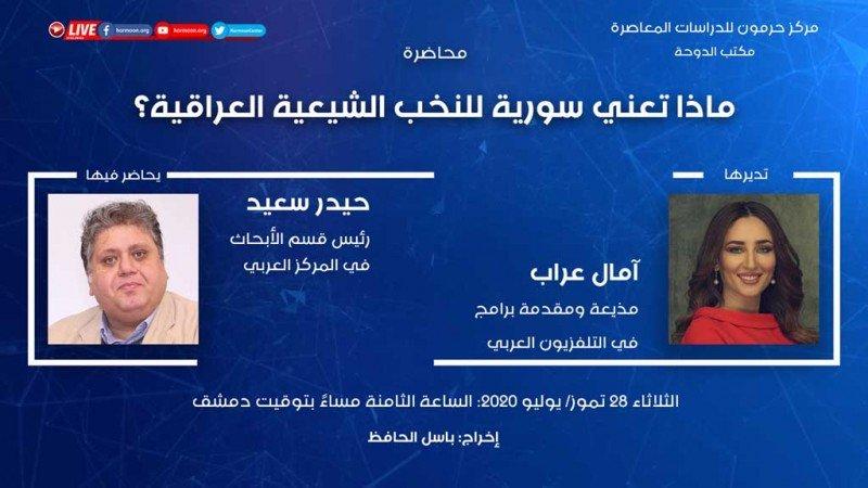"""حرمون – محاضرة بعنوان: """"ماذا تعني سورية للنخب الشيعية العراقية؟"""""""
