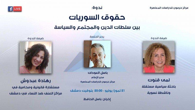 """ندوة """"حقوق السوريات بين سلطات الدين والمجتمع والسياسة"""" عبر البث المباشر"""