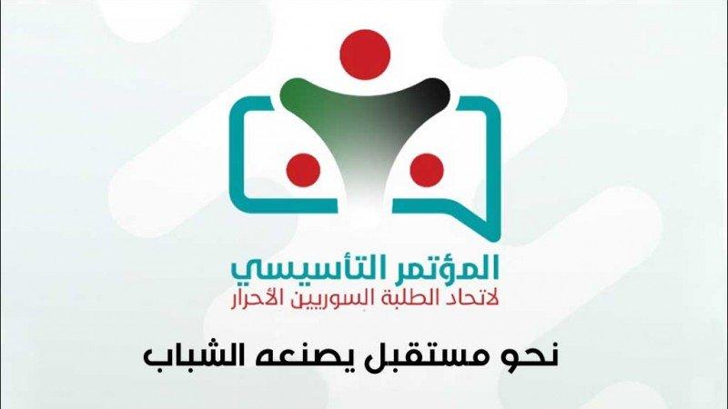 """حرمون يُشارك في إطلاق المؤتمر التأسيسي لـ """"اتحاد الطلبة السوريين الأحرار"""""""