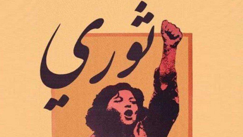 إشارات على طريق دعم المرأة السورية