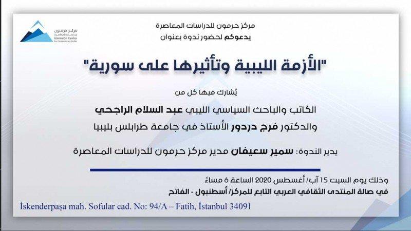 """ندوة لحرمون حول """"الأزمة الليبية وتأثيرها على سورية"""""""