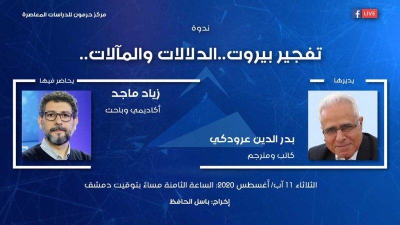"""ندوة عبر البث المباشر حول """"تفجير بيروت... الدلالات والمآلات"""""""